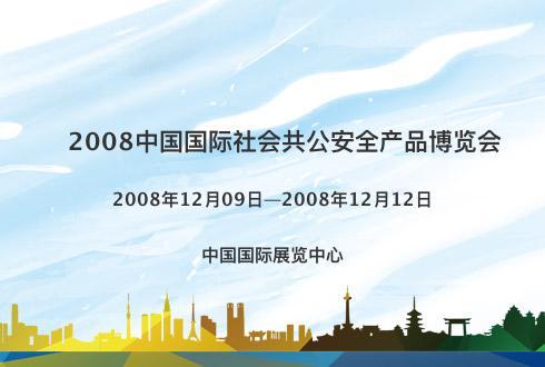 2008中国国际社会共公安全产品博览会