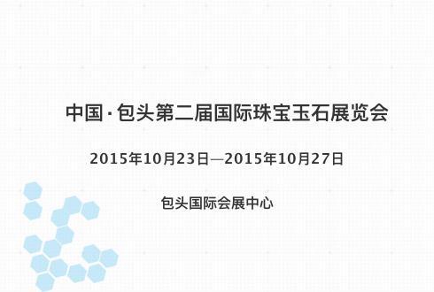 中国·包头第二届国际珠宝玉石展览会