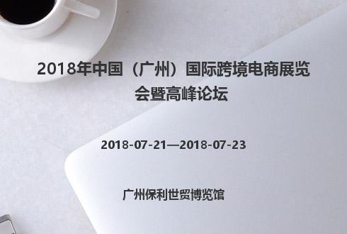 2018年中国(广州)国际跨境电商展览会暨高峰论坛