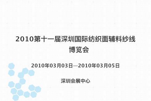 2010第十一届深圳国际纺织面辅料纱线博览会