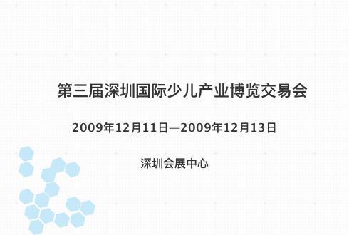 第三届深圳国际少儿产业博览交易会