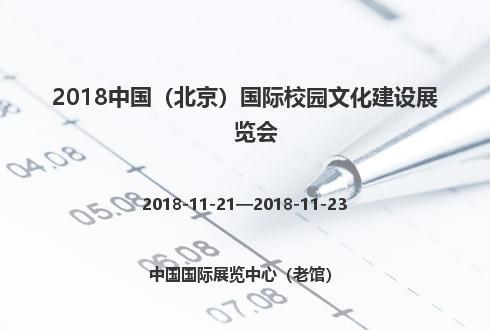 2018中国(北京)国际校园文化建设展览会