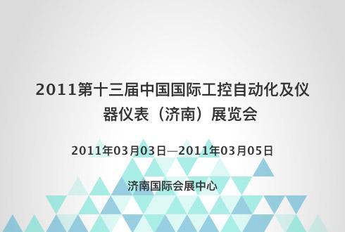 2011第十三届中国国际工控自动化及仪器仪表(济南)展览会