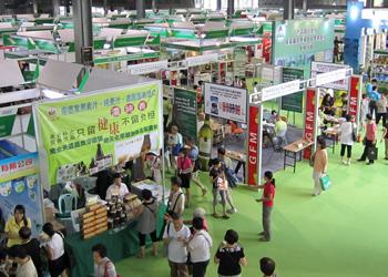 2019第四届深圳微商产业博览会暨健康产品展