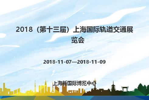 2018(第十三届)上海国际轨道交通展览会