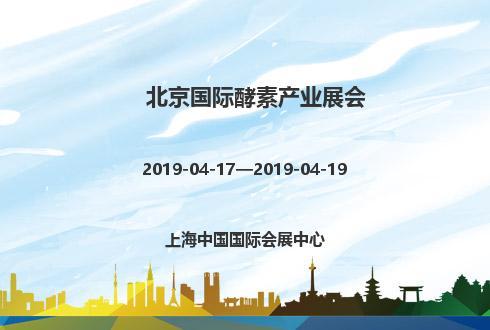 2019年北京國際酵素產業展會