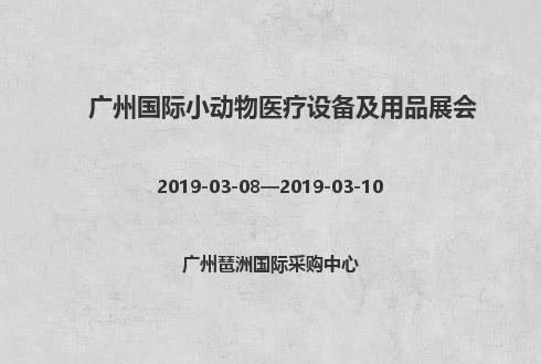 2019年廣州國際小動物醫療設備及用品展會