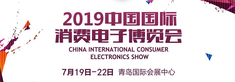 2019中国国际消费电子博览会