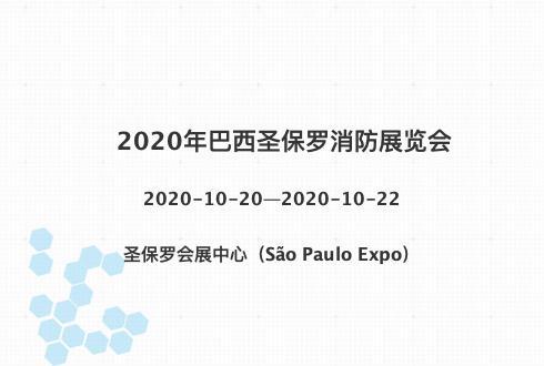 2020年巴西圣保羅消防展覽會