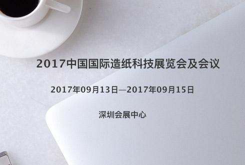 2017中国国际造纸科技展览会及会议