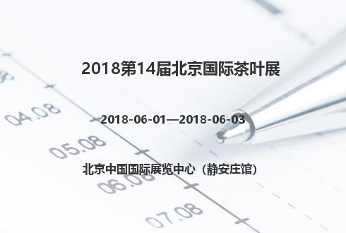 2018第14届北京国际茶叶展
