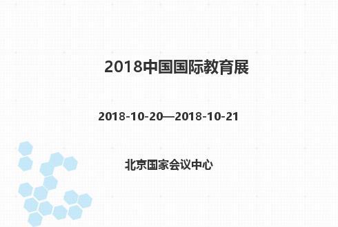 2018中国国际教育展