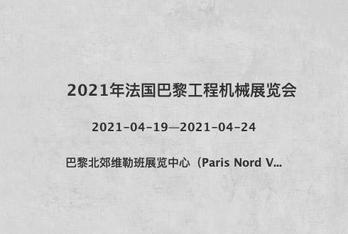 2021年法国巴黎工程机械展览会