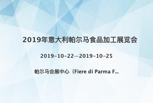 2019年意大利帕尔马食品加工展览会