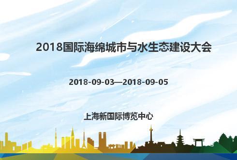 2018国际海绵城市与水生态建设大会