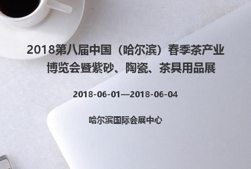 2018第八届中国(哈尔滨)春季茶产业博览会暨紫砂、陶瓷、茶具用品展