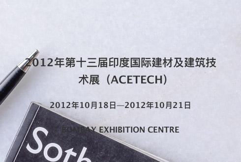 2012年第十三届印度国际建材及建筑技术展(ACETECH)