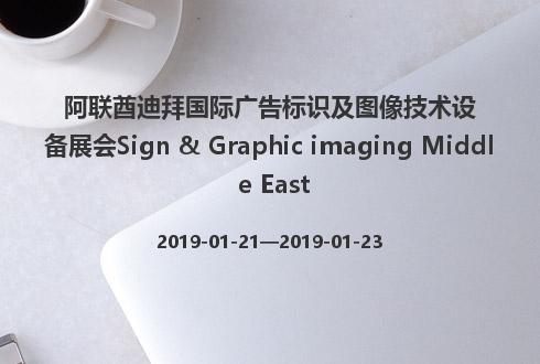 阿联酋迪拜国际广告标识及图像技术设备展会Sign & Graphic imaging Middle East