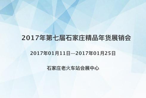 2017年第七届石家庄精品年货展销会