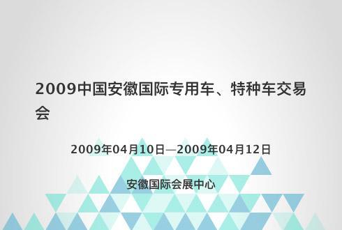 2009中国安徽国际专用车、特种车交易会