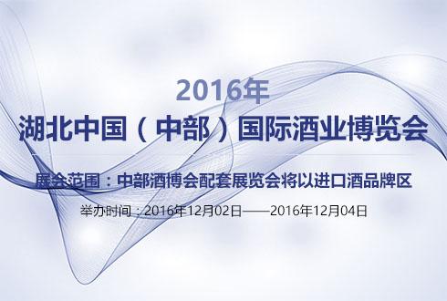2016年湖北中國(中部)國際酒業博覽會