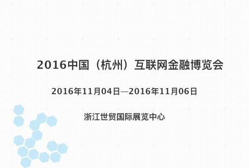 2016中国(杭州)互联网金融博览会