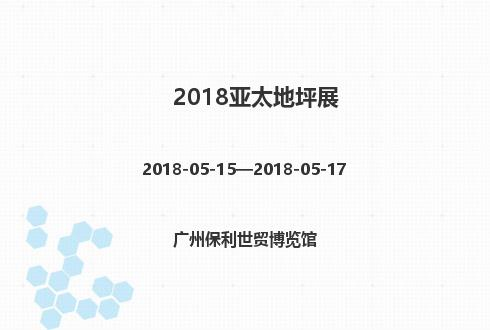 2018亞太地坪展