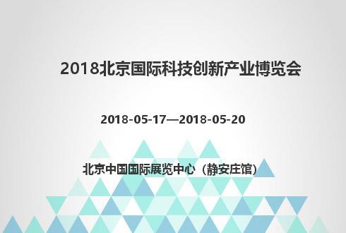 2018北京國際科技創新產業博覽會