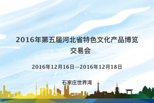 2016年第五届河北省特色文化产品博览交易会