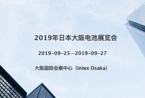 2019年日本大阪電池展覽會