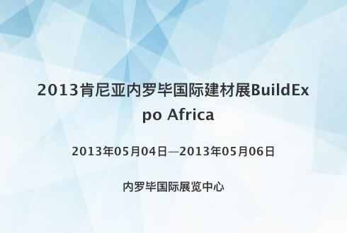 2013肯尼亚内罗毕国际建材展BuildExpo Africa