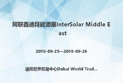 阿联酋迪拜能源展InterSolar Middle East