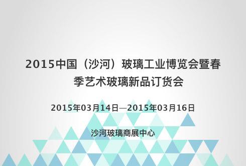 2015中国(沙河)玻璃工业博览会暨春季艺术玻璃新品订货会