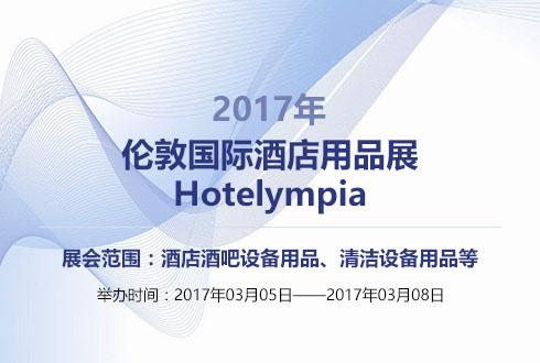(旅游餐饮)2018年伦敦国际酒店用品展Hotelympia