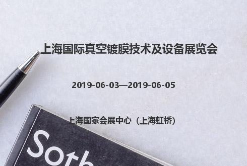 2019年上海国际真空镀膜技术及设备展览会