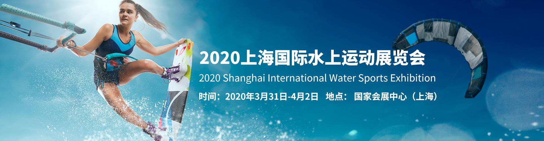 2020年上海国际水上运动展览会