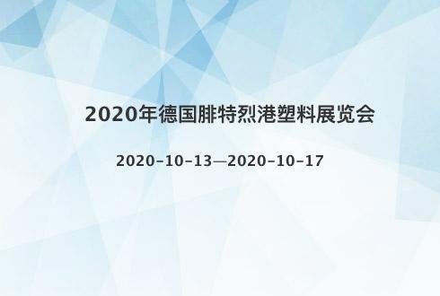 2020年德国腓特烈港塑料展览会