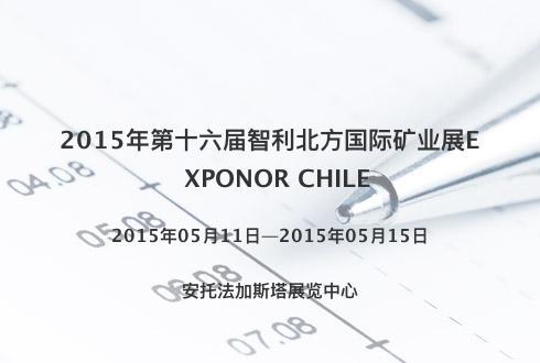 2015年第十六届智利北方国际矿业展EXPONOR CHILE