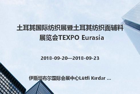 土耳其国际纺织展暨土耳其纺织面辅料展览会TEXPO Eurasia