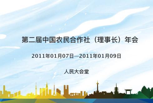 第二届中国农民合作社(理事长)年会