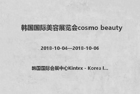 韩国国际美容展览会cosmo beauty