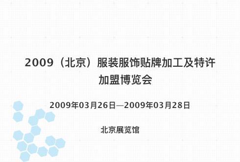 2009(北京)服装服饰贴牌加工及特许加盟博览会
