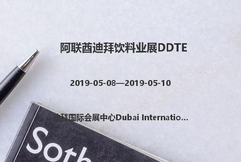 阿联酋迪拜饮料业展DDTE