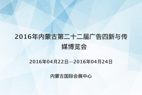 2016年内蒙古第二十二届广告四新与传媒博览会