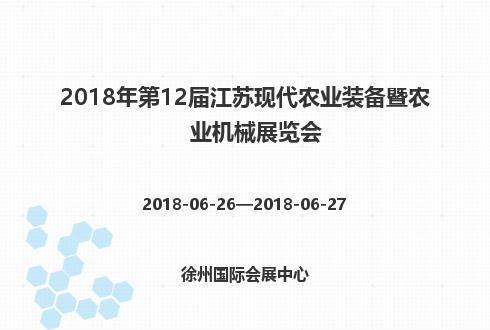 2018年第12届江苏现代农业装备暨农业机械展览会
