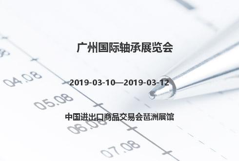 2019年广州国际轴承展览会