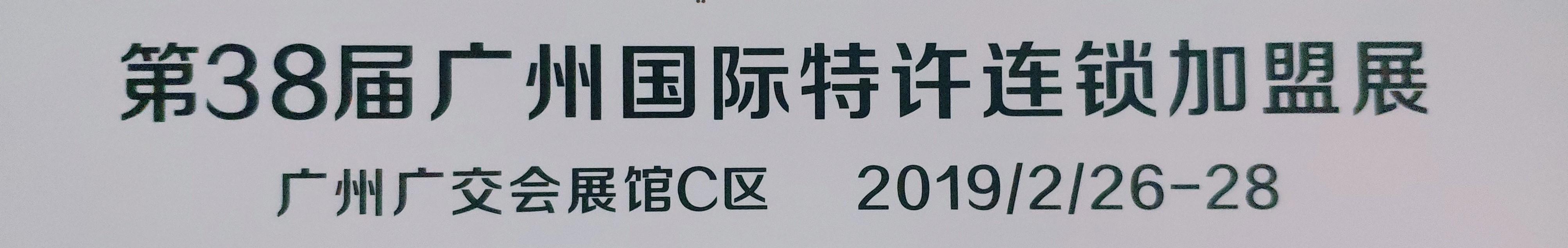 2019第三十八届广州国际特许连锁加盟展