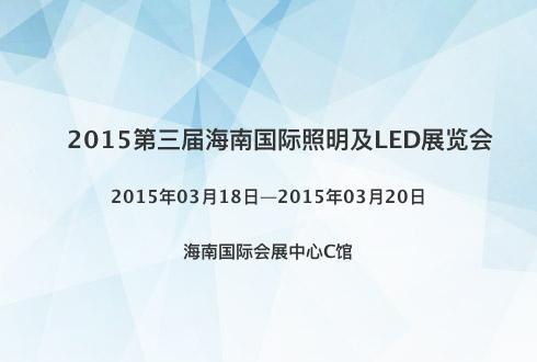 2015第三届海南国际照明及LED展览会