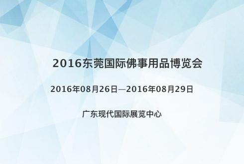 2016东莞国际佛事用品博览会