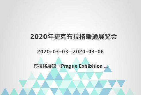 2020年捷克布拉格暖通展览会
